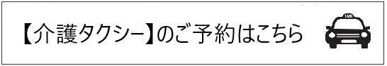 ご予約(介護タクシー)